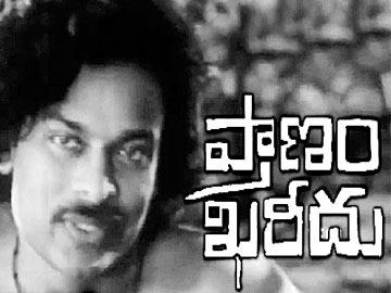 Chiranjeevi  debut movie