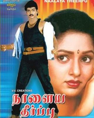 Vijay debut film Naalaiya Theerpu