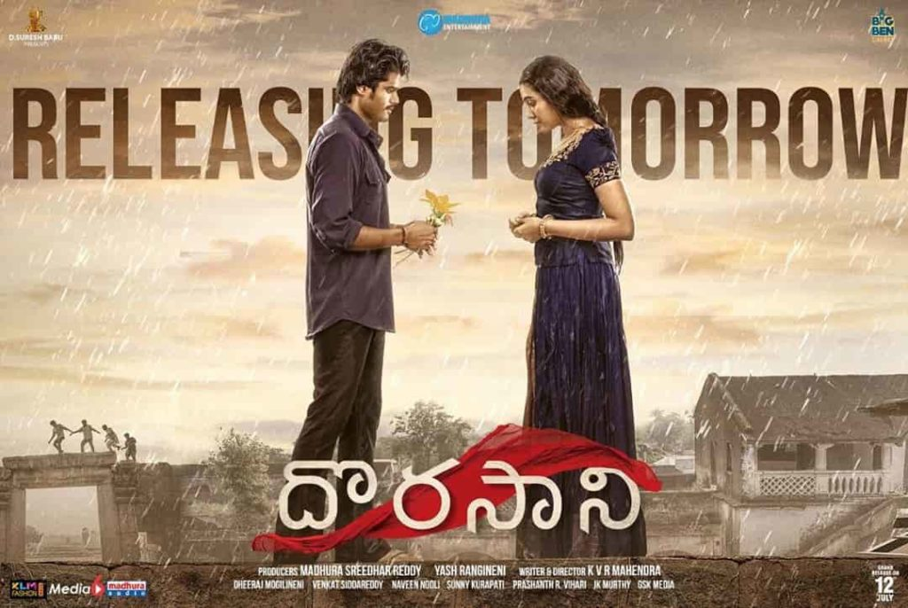 Anand Deverakonda Debut Film Dorasani